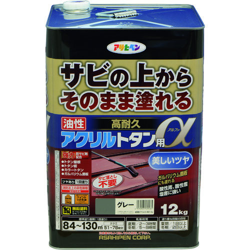 アサヒペン 油性高耐久アクリルトタン用α 12KG グレー 539465