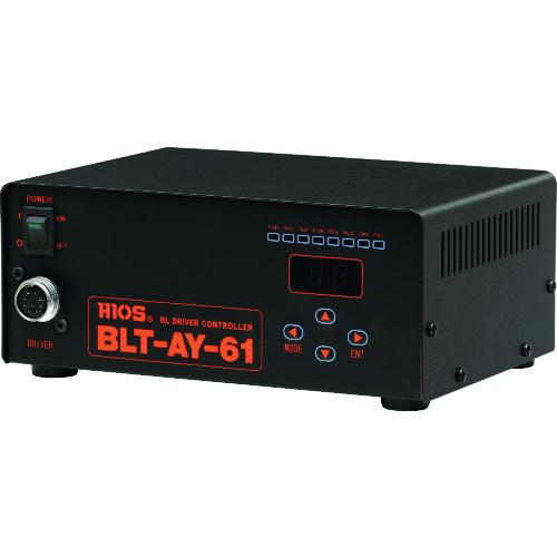 【直送品】ハイオス 自動機用ブラシレスドライバー専用電源 BLT-AY-61