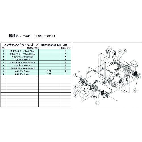 ULVAC DAL-361S用メンテナンスキット DAL-361S MAINTENANCEKIT