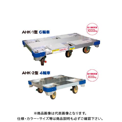 【直送品】ナカオ アルロックキャリー AHK-2