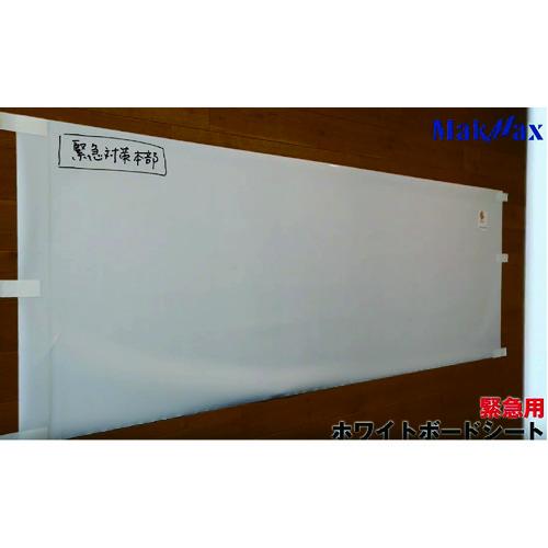 タイヨー ETFEフィルム製ホワイトボード 白色 H800XW1800 MQ-WBS-WH3