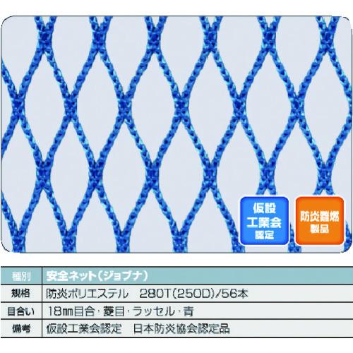 【直送品】TRUSCO 防炎安全ネット青1.8Φ 幅5m×10m 目合18 菱目ラッセル 仮認 FPSN-50100-B