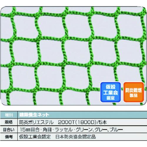 【直送品】TRUSCO 防炎建築養生ネットグレー1.8Φ 幅5m×10m 目合15 角目ラッセル 仮認 FPCN-50100-GY
