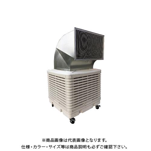 【COOL NAVI 2020】【運賃見積り】【直送品】アースブロー ダクト付大型気化式冷風機 EA-DTC300D1