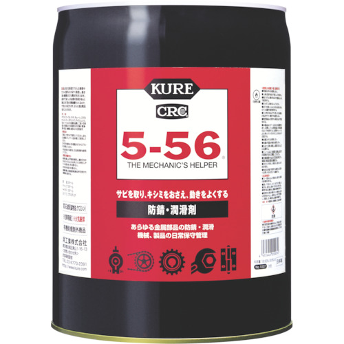 KURE 浸透・潤滑スプレー 5-56 18.925L NO1007