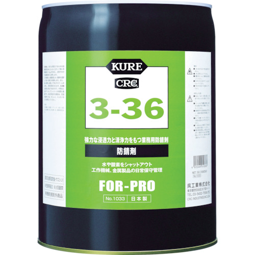 KURE 防錆剤 3-36 18.925L NO1033