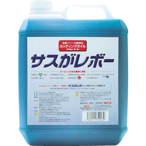 【4/1はWエントリーでポイント19倍相当!】レプコ 植物性切削油 サスがレボー 4L 6001CL