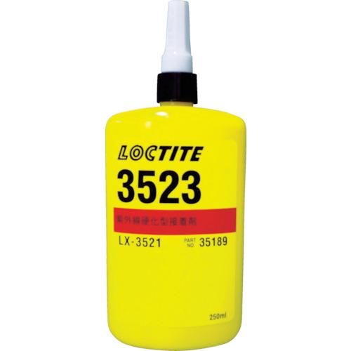 ロックタイト 紫外線硬化接着剤 3523(LX-3521) 250ml 3523-250