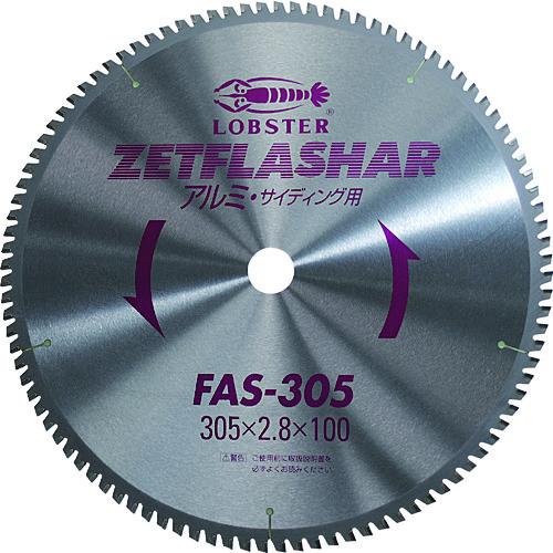 エビ ゼットフラッシャー (アルミ用) 380mm FAS380