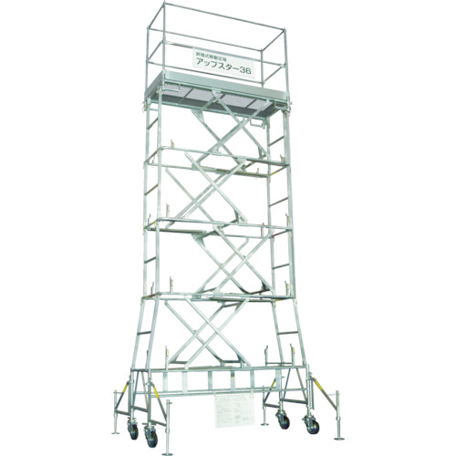 US36S アップスター36型 最大作業床高さ3600mm 【直送品】日鉄建材 5段階調節可能