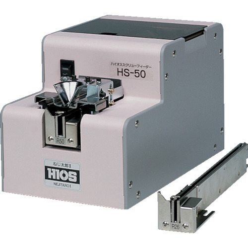 【直送品】ハイオス 螺子自動供給器 HS-30