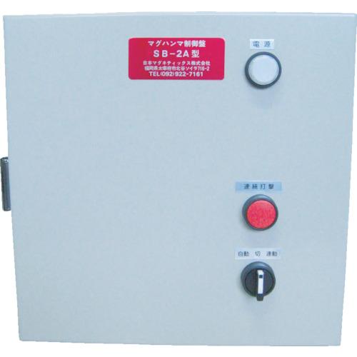 【直送品】NMI 電磁式マグハンマ 制御盤 SB-2A SB-2A