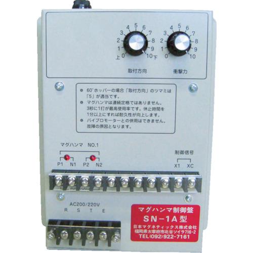 【直送品】NMI 電磁式マグハンマ 制御ユニット SN-2A SN-2A