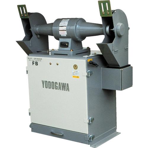 【運賃見積り】【直送品】淀川電機 集塵装置付バフグラインダー FBシリーズ 適用バフ径305Φ 三相200V(1.5kW・高速型) 50Hz FB-12TH:50HZ