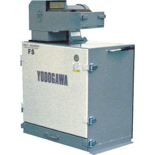 【運賃見積り】【直送品】淀川電機 集塵装置付ベルトグラインダー FSシリーズ(低速型)三相200V(0.4kW) 60Hz FS20N:60HZ