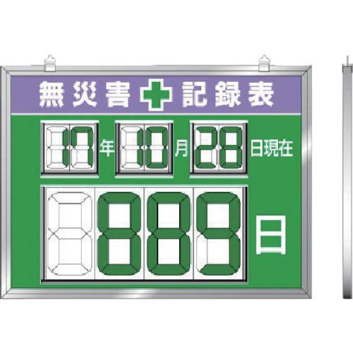 ユニット デジタル数字型無災害記録表 454×604×14厚 867-19