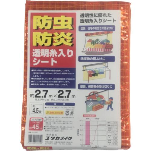 ユタカメイク シート 防虫・防炎透明糸入シート 2.7m×2.7m オレンジ B157