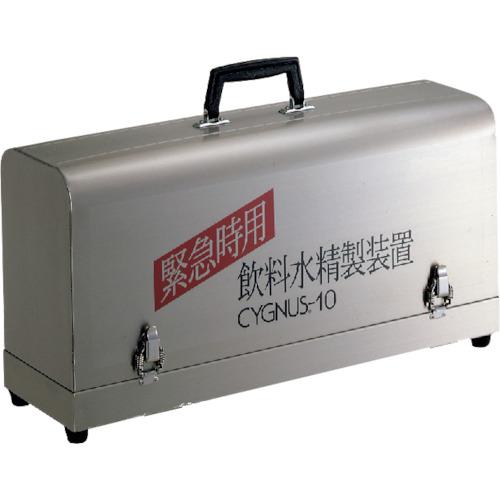 【運賃見積り】【直送品】AION 緊急時用飲料水精製装置シグナス10 CYGNUS-10