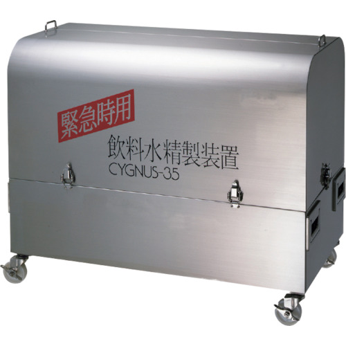 【運賃見積り】【直送品】AION 緊急時用飲料水精製装置シグナス35 CYGNUS-35
