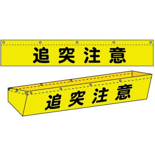 【運賃見積り】【直送品】グリーンクロス ダンプトラック濁水落下防止カバー10tワイド用 文字入り 1137-0801-18