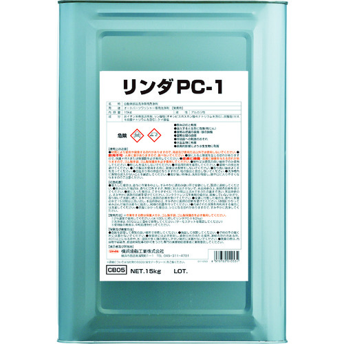 Linda PC-1 15kg缶 CB05
