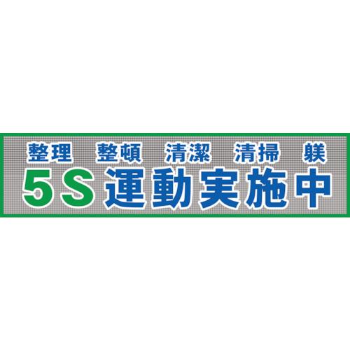 グリーンクロス メッシュ横断幕 MO―2 5S運動実施中 1148020202