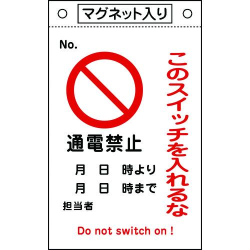 緑十字 修理 点検標識 このスイッチを入れるな 通電禁止 即日出荷 085520 260×160 マグネ付 人気急上昇 札-520
