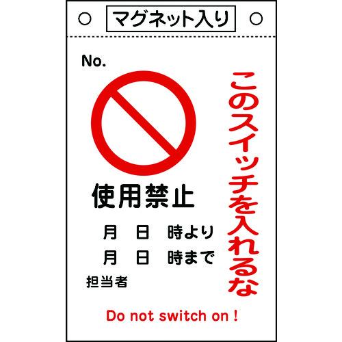 緑十字 アウトレット☆送料無料 修理 新品未使用 点検標識 このスイッチを入れるな 使用禁止 マグネ付 085521 260×160 札-521