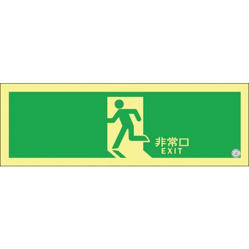 緑十字 高輝度蓄光避難誘導ステッカー標識 非常口 120×360mm A級認定品 377804
