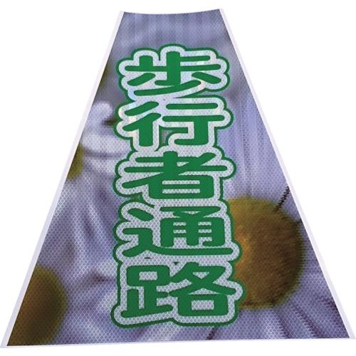 仙台銘板 プリズムコーンカバー反射両面 KKB-39 歩行者通路 3137230