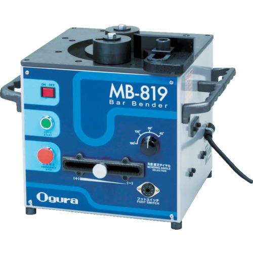 【直送品】オグラ 可搬用鉄筋ベンダー MB-819