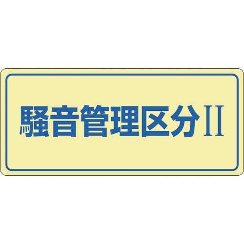 緑十字 騒音管理標識 騒音管理区分2 騒音-101 送料込 030101 アウトレット エンビ 200×450mm