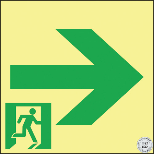 緑十字 高輝度蓄光避難誘導ステッカー標識 非常口→ 120×120 S級認定品 364961