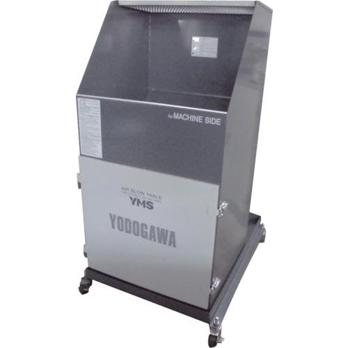 【運賃見積り】【直送品】淀川電機 エアブロー専用作業台 YMSシリーズ(コンパクト仕様) 単相100V (0.4kW) YMS40JA