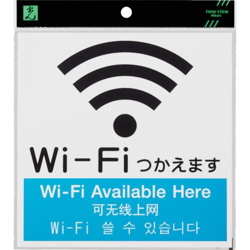 光 アクリルマットサイン Wi-Fiマーク 祝日 4カ国語標示 KMP1662-3 直営限定アウトレット 160mmX160mm
