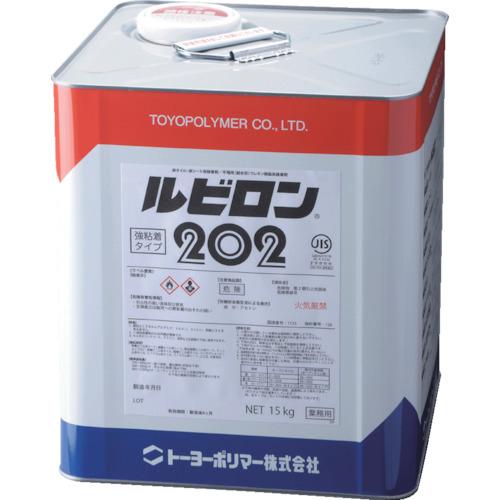 ルビロン 202 15kg 2R202-015