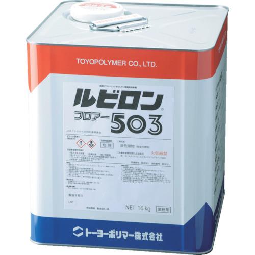 ルビロン フロアー503 16kg 2RF503-016