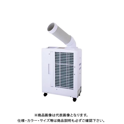 【COOL NAVI 2020】【直送品】スイデン スポットエアコン 1口 ポータブルタイプ 100V SS-16MZW-1