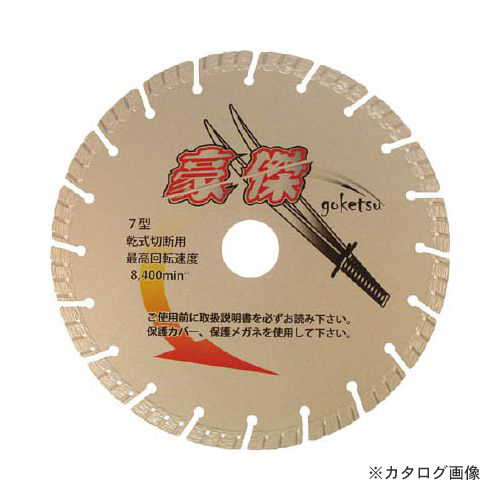 三京 SE-G7 180 ダイヤモンドカッター 豪傑