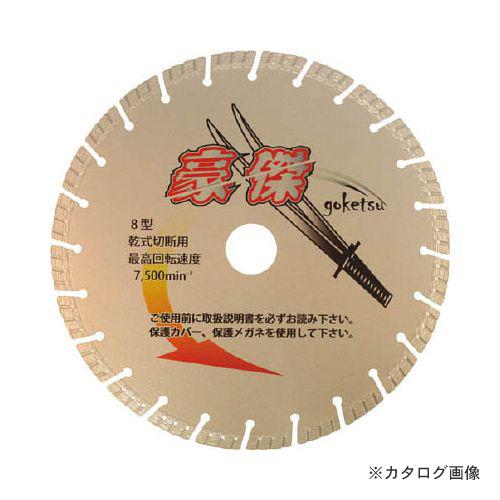 三京 ダイヤモンドカッター 豪傑 203 SE-G8