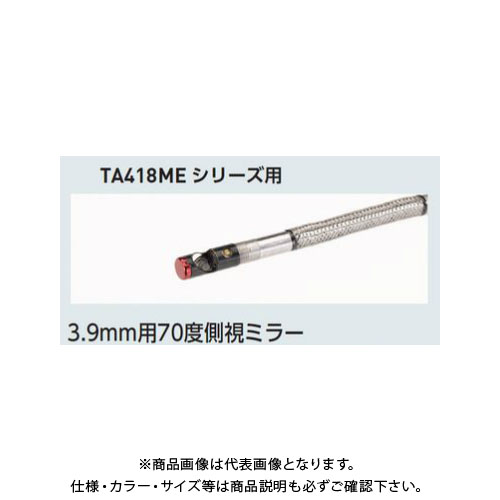 タスコ TASCO 3.9mm用70℃側視ミラー(TA418MEシリーズ) TA418ME-70