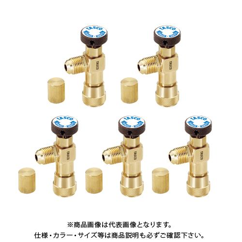 【お宝市2020】タスコ TASCO 耐圧兼用型チャージバルブ 5個セット STA166YA-5
