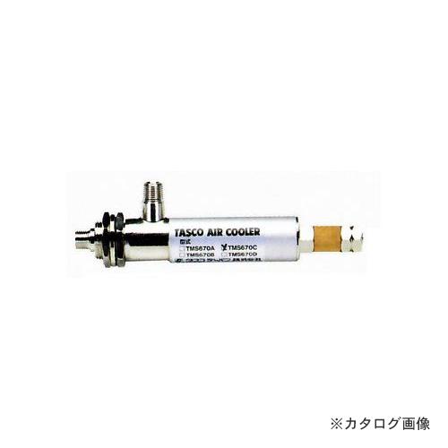 タスコ TASCO TA478AB-2 エアークーラー (制御盤用)