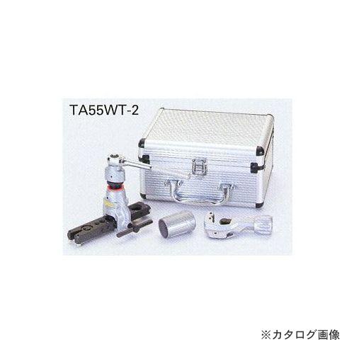 塔克斯科TASCO棘轮式喇叭形工具安排TA55WT-2