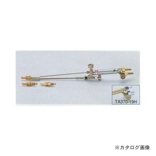 タスコ TASCO TA370-19 直頭式溶断器 (サンソ・アセチレン用)