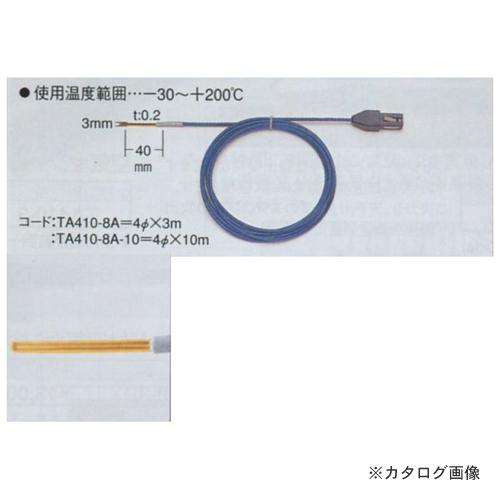 タスコ TASCO TA410-8A-10 貼付型センサー (4φX10m)