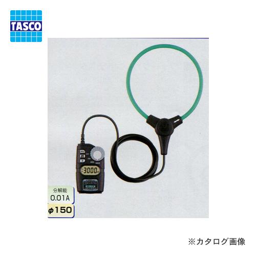 タスコ TASCO TA451FK フレキシブルクランプメーター