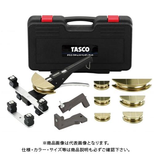【6月5日限定!Wエントリーでポイント14倍!】【お買い得】タスコ TASCO TA512AW タスコラチェットベンダーセット