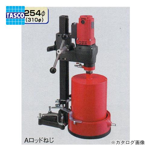 タスコ TASCO TA660HL ダイヤモンドコアドリルヘッド