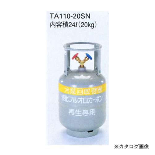 タスコ TASCO TA110-20SN 冷媒ガス再生専用回収ボンベ